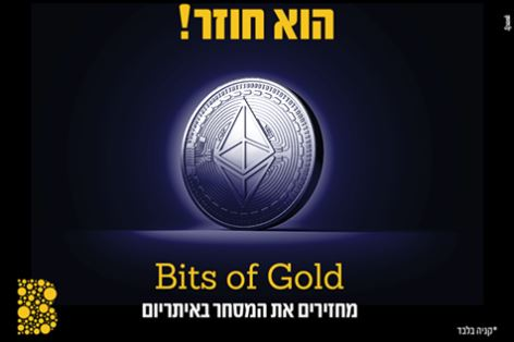 In a big win for cryptocurrency industry, Israeli Supreme Court rules in favor of cryptocurrency exchange