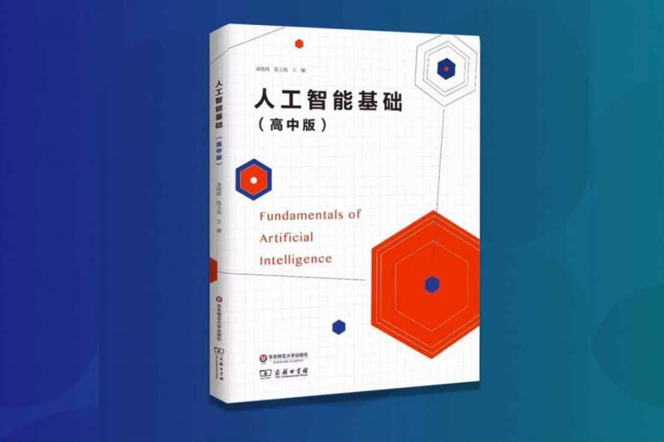 The Chinese Government is adding Artificial Intelligence into the high school curriculum, unveils mandated high school AI textbook