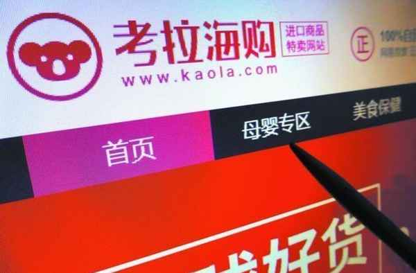 Alibaba reportedly nearing a deal to acquire NetEase Kaola for $2 billion